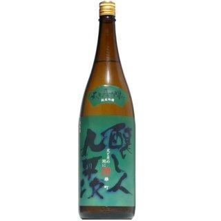 【日本酒】醸し人九平次 純米吟醸 火と月の間に 雄町 2020 1800ml
