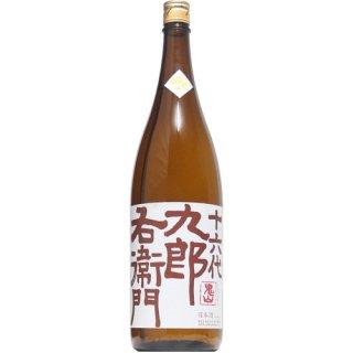 【日本酒】十六代 九郎右衛門 山廃純米 秋あがり 1800ml