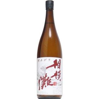 【日本酒】相模灘 秋あがり 1800ml