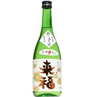 【日本酒】来福 純米吟醸 兵系酒十八号 ひやおろし 720ml