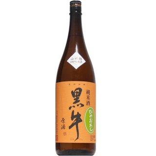 【日本酒】黒牛 純米 中取り ひやおろし 1800ml