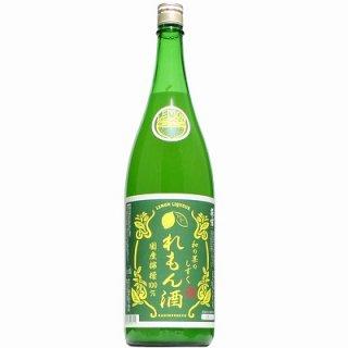 【和りきゅーる】萩乃露 和の果のしずく 10周年記念 生・れもん酒 1800ml