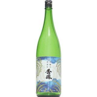 【日本酒】秀鳳 『豊穣感謝祭』 純米大吟醸 ヌーボー 生 1800ml 【予約販売】11月23日入荷予定