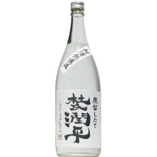 【芋焼酎】杜氏潤平 蒸留したて 新酒 無濾過 720ml
