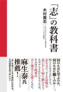 「志」の教科書