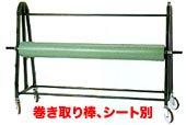 巻き取りハンガー(体育館シート137cm用)