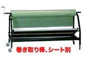 巻き取り機(体育館シート137cm用)