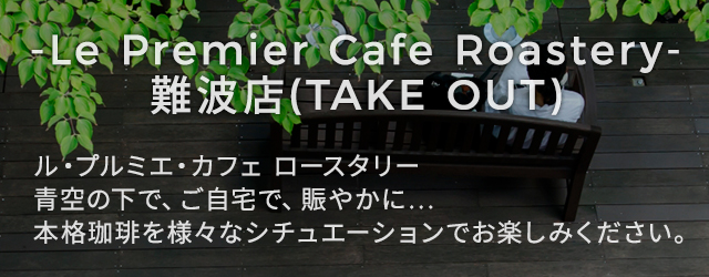 Le Premier Cafe Roastery Roastery(ル プルミエ カフェ ロースタリー) なんば