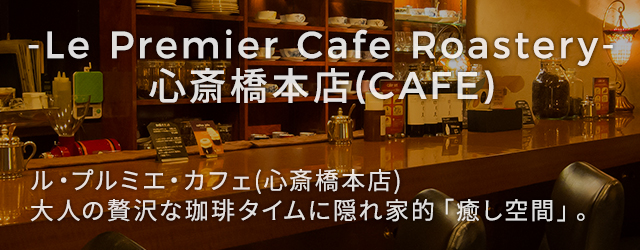 Le Premier Cafe roastery roastery(ル プルミエ カフェ ロースタリー) 心斎橋本店
