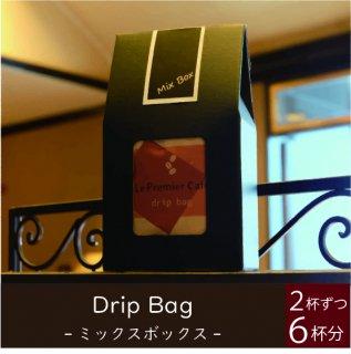 DripBag - アソートメント- 各ブレンド2杯ずつ(計6杯入り)