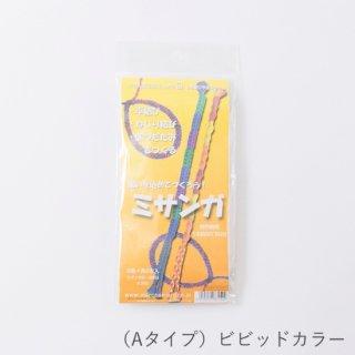 ミサンガ糸 8色キット