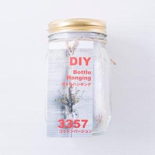 DIY ボトルハンギングキット(3357-コットンバージョン)