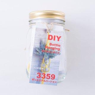 DIY ボトルハンギングキット ポリエステルバージョン(3359-イエロー)