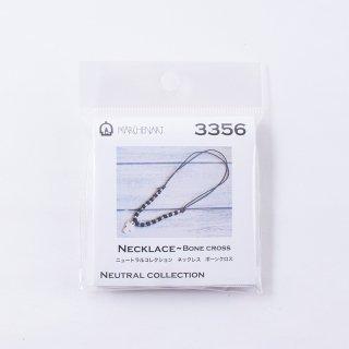 ニュートラルコレクション ネックレスキット(3356-ホーンクロス)