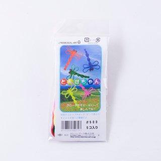 500円キット とんぼちゃん