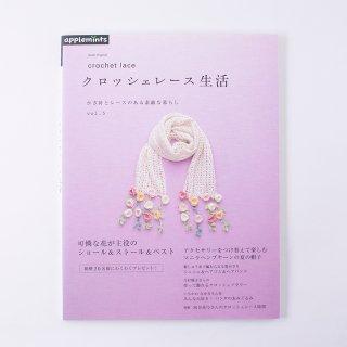 クロッシェレース生活 かぎ針とレースのある素敵な暮らし vol.5