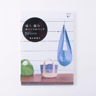 縫う、編む手づくりのバッグ32