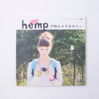 hempで作るアクセサリー