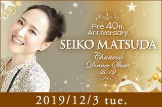 【2019.9.1予約開始】松田聖子クリスマスディナーショー2019【第2部】