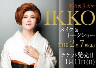 【2019.2.7開催】IKKO メイク&トークショー