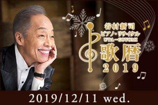 【2019.9.8予約開始】谷村新司ピアノ・リサイタル歌暦2019