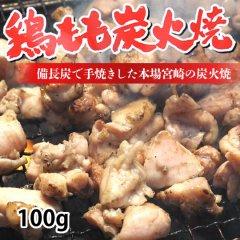 送料無料 鶏もも炭火焼き 本場宮崎名物 100g 国産 おつまみ 焼き鳥 地鶏 鶏