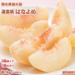 桃 温室桃 はなよめ 送料無料 秀品 約1kg 5〜6玉入り 熊本植木産 2箱購入で1箱おまけ もも ピーチ