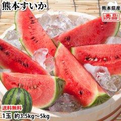 すいか 熊本すいか 送料無料 秀品 1玉 約4kg〜5kg 熊本県産 西瓜 スイカ