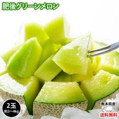メロン 肥後グリーンメロン 送料無料 優品2玉 約3〜4kg M〜3L 熊本県産 肥後グリーン