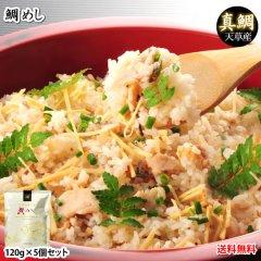 鯛 鯛めし 真鯛 送料無料 120g 5個セット 熊本天草産 海鮮 ギフト 丸木水産 鯛茶漬け