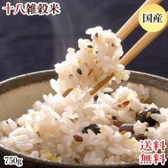 雑穀米 十八雑穀米 送料無料 約750g 250g×3 ポッキリ ポイント消化 米 お米 お試し 安心安全の国産 雑穀 十八穀米