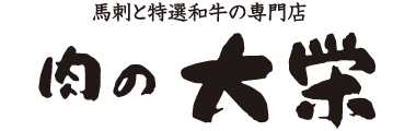肉の大栄 熊本から全国へ国産黒毛和牛・熊本産馬刺し・黒豚専門店