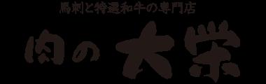 肉の大栄 熊本から全国へ熊本産馬刺し・くまもとあか牛専門店