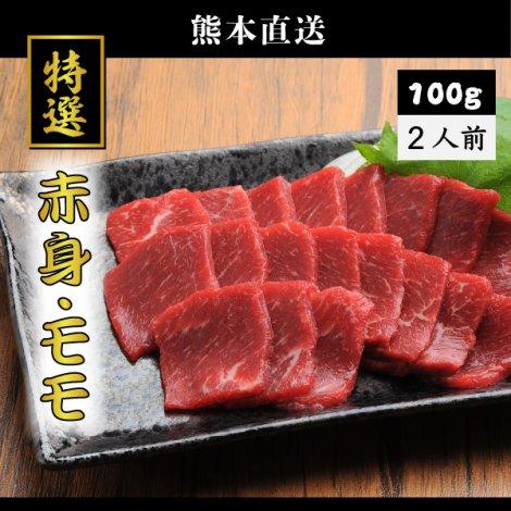 馬刺し赤身・モモ(100g) - 熊本にある馬刺しと特選和牛の専門店「肉の大栄」