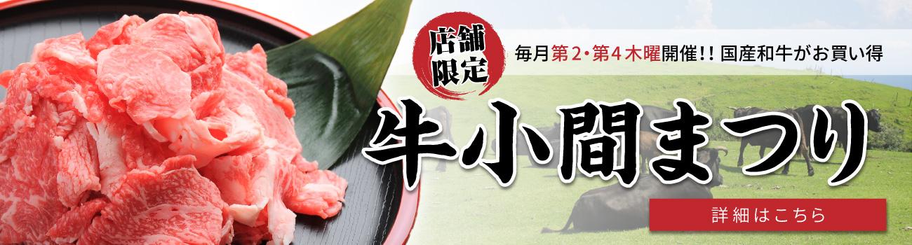 牛こま祭り