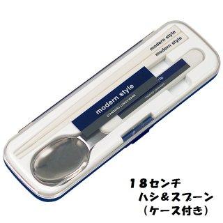 コンビセット 箸18cm モダンスタイル 紺/CCD2_039515