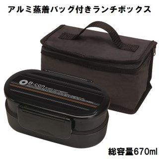 メンズ弁当箱 2段 保冷バッグ付 670ml 箸付き B-CON|電子レンジ対応/KCQD3_106354