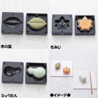 【手作り和菓子シリーズ】●練りきり型(へら付):木の葉シリーズ●/CWL3S_204340