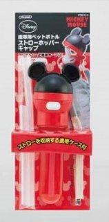 【ミッキーマウス】携帯ケース付きストローホッパーキャップ/P12Jul15/PSHC7_249167