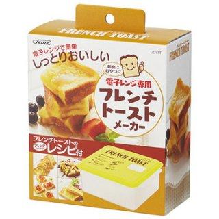 レンジで簡単フライパンいらず!焼かずにフレンチトーストが作れるフレンチトーストメーカー(ベーシック)/UDY1T_268182