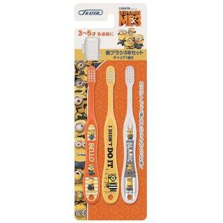 園児用 歯ブラシ 3本セット●ミニオンズ/TB5T_395598