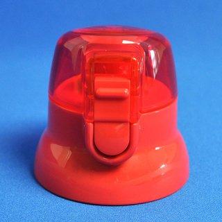 SDS4R /SKDS4R キャップユニット(レッド) ステンレス2WAYボトル 400ml用/319914