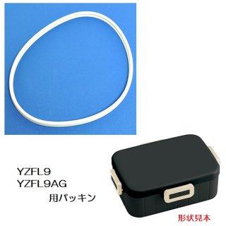 YZFL9 4点ロックランチボックス(弁当箱)900ml用 パッキン/960826