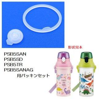 PSB5SAN/PSB5SD/PSB5TR パッキンセット プラスチック製直飲みボトル用/189531