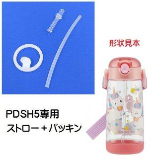 PDSH5 ストロー・パッキンセット/438127