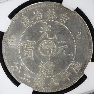 中国 China 吉林省 Kirin 光緒元寶 1ドル銀貨 1905年 NGC AU58