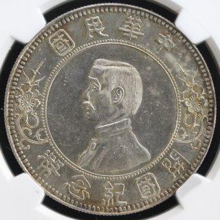 中国 China 中華民国 孫文 開国記念幣 壹圓 1ドル 銀貨 下五角星 1912年 NGC MS60