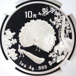 中国 China 孔雀 10元銀貨 1993年 NGC PF69 ULTRA CAMEO