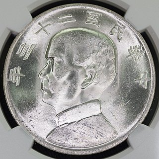 中国 China 中華民国 孫文 壹圓銀貨 ジャンクダラー 1934年 NGC MS63