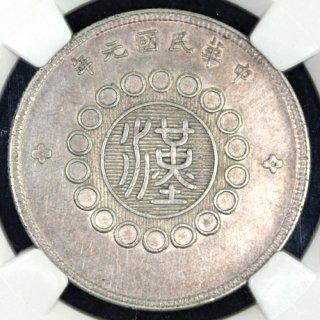 中国 China 四川省 軍政府造 五角銀貨 50セント 中華民国元年 1912年 NGC AU DETAILS